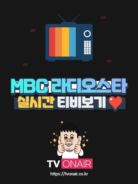 MBC 라디오스타 무료 실시간TV 보기