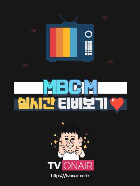 MBC M 무료 실시간TV 보기