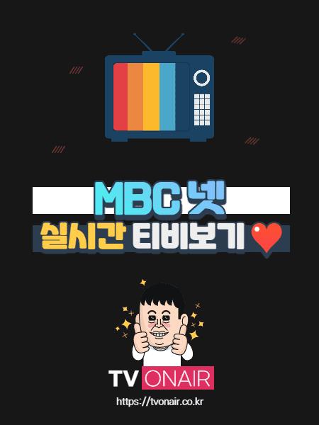 MBC 넷 무료 실시간TV 보기