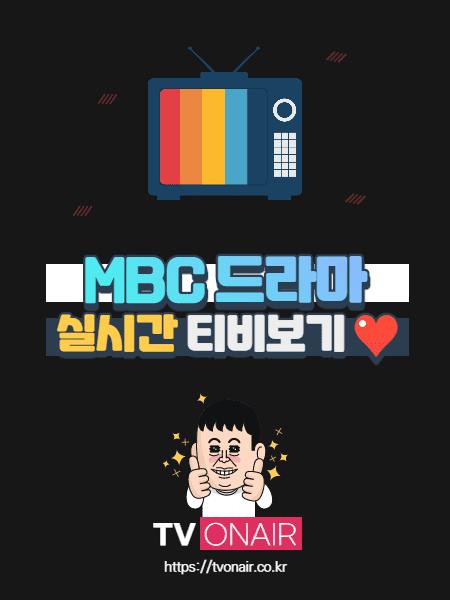 MBC 드라마 무료 실시간TV 보기