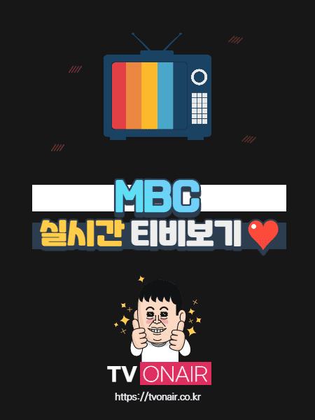 MBC 무료 실시간TV 보기