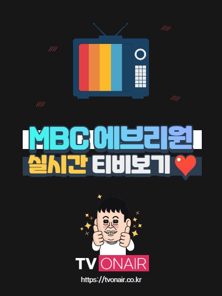 MBC 에브리원 무료 실시간TV 보기