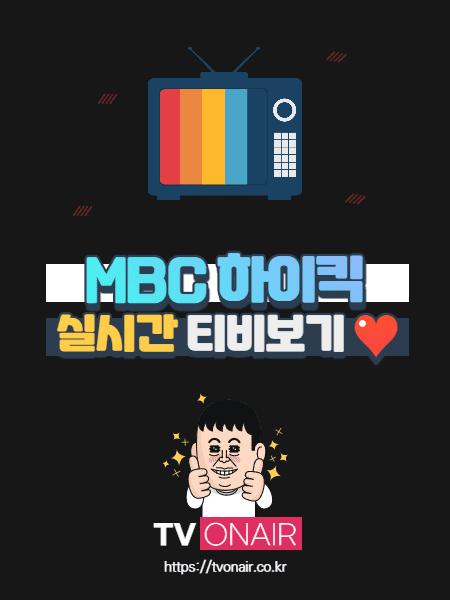 MBC 지붕뚥고 거침없이 하이킥 방송 무료보기