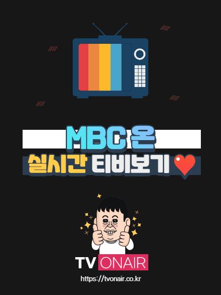MBC 온 무료 실시간TV 보기