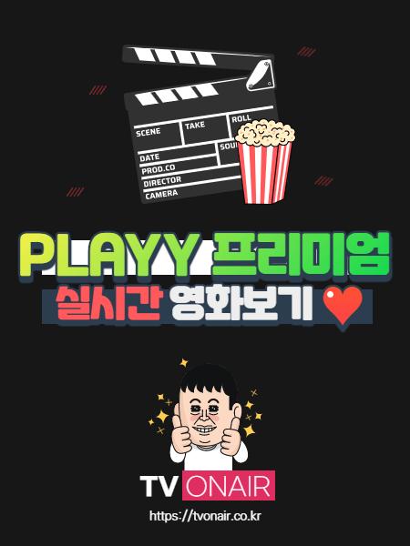 PLAYY 프리미엄 영화 실시간TV보기