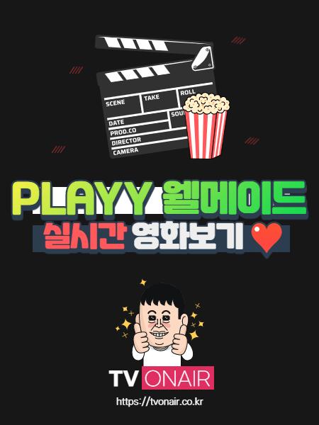 PLAYY 웰메이드 영화 실시간TV보기