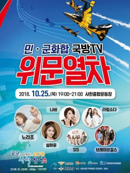 국방TV 위문열차 실시간 방송보기