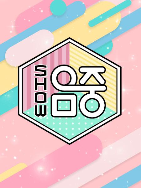 MBC 쇼 음악중심 실시간 방송보기