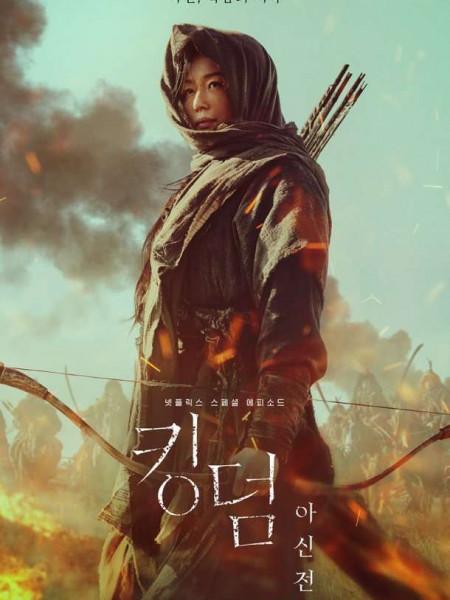 킹덤 아신전 포스터 1