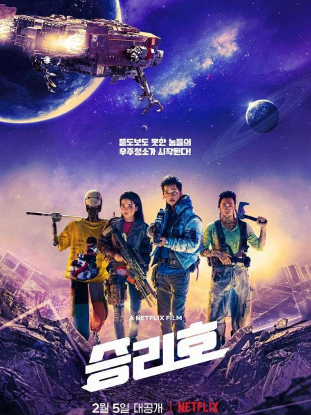 승리호 포스터 1