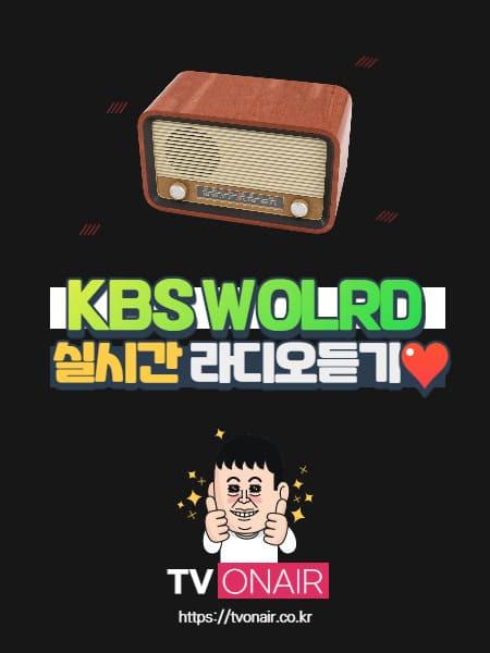 KBS 월드라디오 실시간 라디오방송 무료 듣기