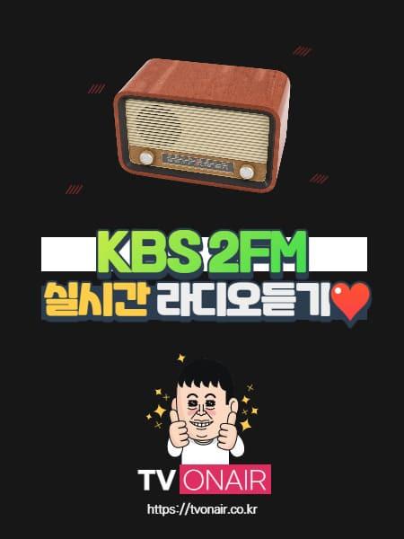 KBS 2FM 라디오방송 무료 듣기