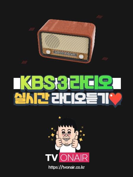 KBS 3라디오 실시간 라디오방송 무료 듣기