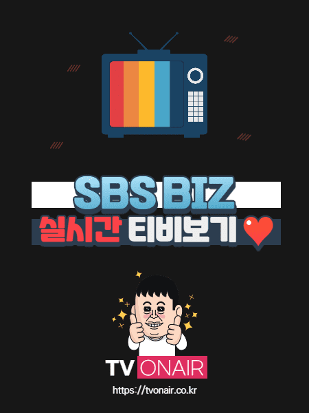 SBS BIZ 무료 실시간TV 보기