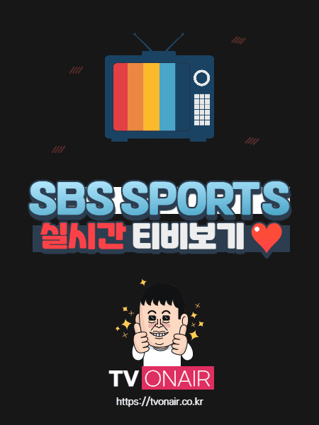 SBS 스포츠 무료 실시간TV 보기