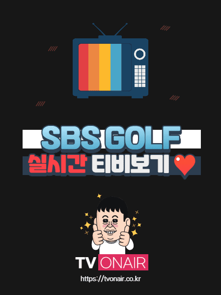 SBS GOLF 무료 실시간TV 보기