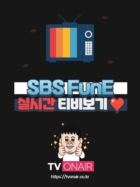 SBS funE 무료 실시간TV 보기
