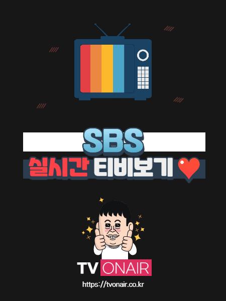 SBS 무료 실시간TV 보기