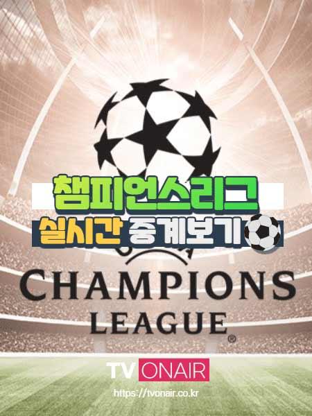 챔피언스리그 해외축구 경기 생중계 실시간 TV 보기