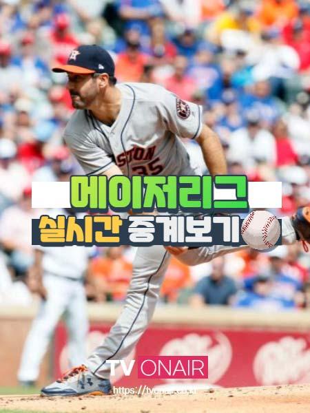 메이저리그 경기 SPOTV 생중계 실시간TV 보기