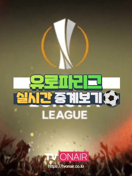 유로파리그 해외축구 경기 생중계 실시간 TV 보기