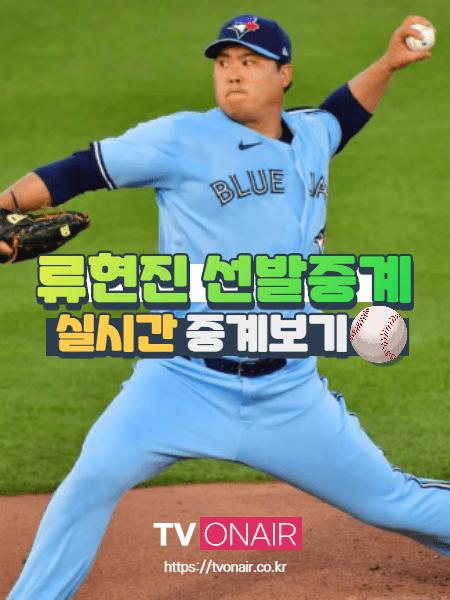 류현진 경기중계 실시간TV 보기
