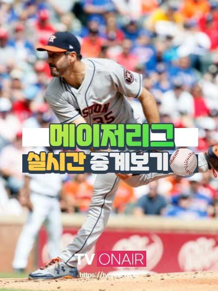 메이저리그 경기중계 실시간TV 보기