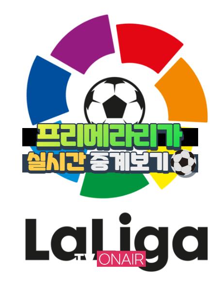 라리가 해외축구 경기 생중계 실시간TV 보기