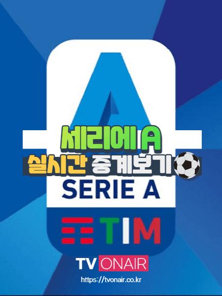 세리에 A 해외축구 경기 생중계 실시간TV 보기
