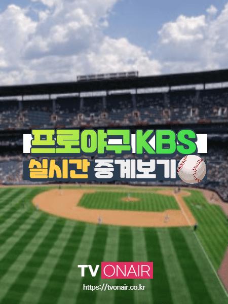 KBS 생중계 실시간TV 보기