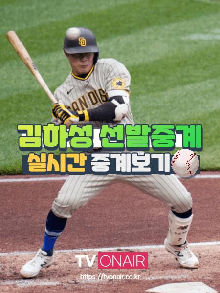 김하성 선발경기 SPOTV 생중계 실시간 TV 보기