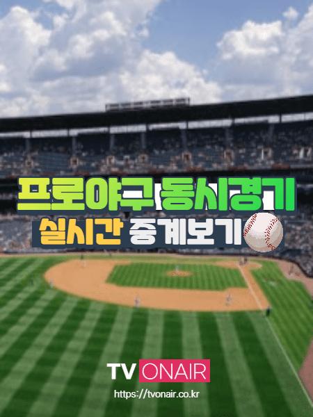 5경기 동시시청 생중계 실시간TV 보기