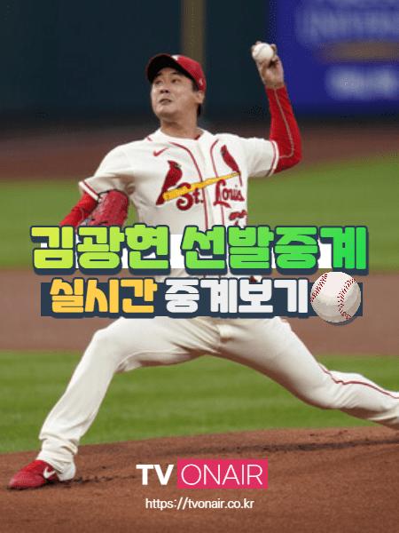 김광현 선발경기 SPOTV 생중계 실시간 TV 보기